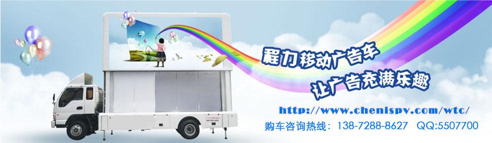 舞台车|LED广告车|广告宣传车|户外广告车