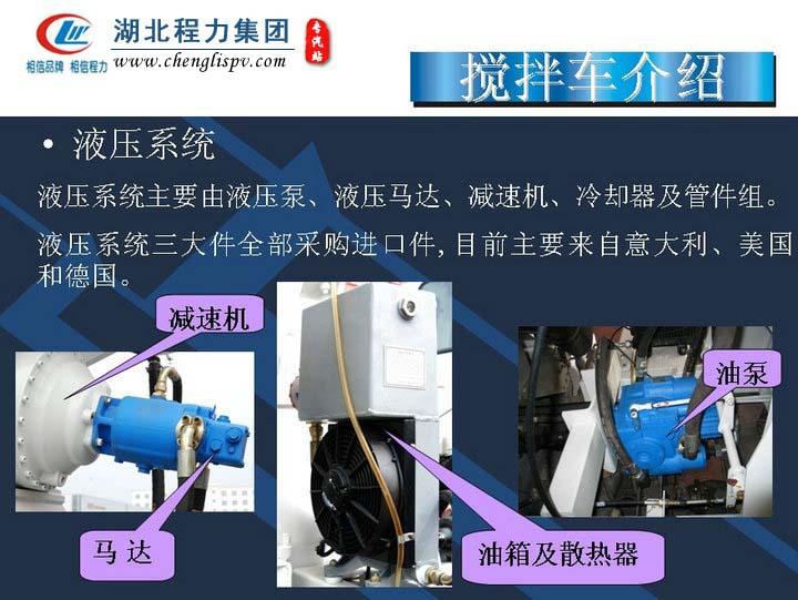 搅拌车液压系统介绍
