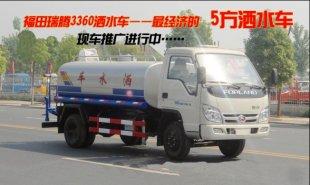 <b>最便宜最经济的5吨洒水车——福田时代5立方洒水车</b>