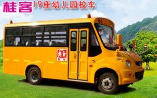 桂林大宇10-19座幼儿园校车