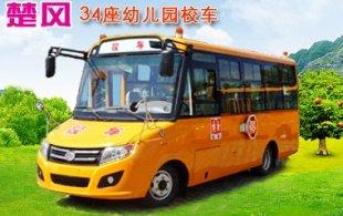 楚风24-34座幼儿园校车