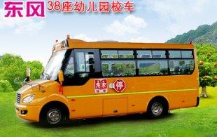 东风37座38座幼儿园校车