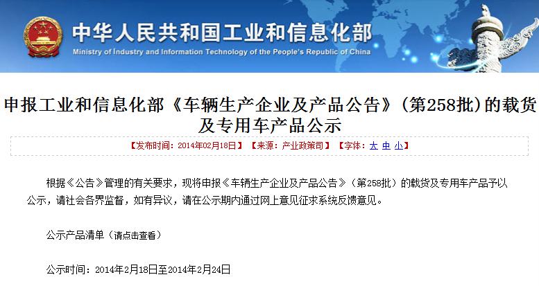 第258批工业和信息化部《车辆生产企业及产品公告》的载货及专用车产品公示