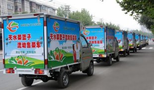 福田驭菱小型流动售货车,售货车