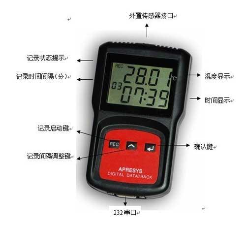 无纸式冷藏车温度记录仪
