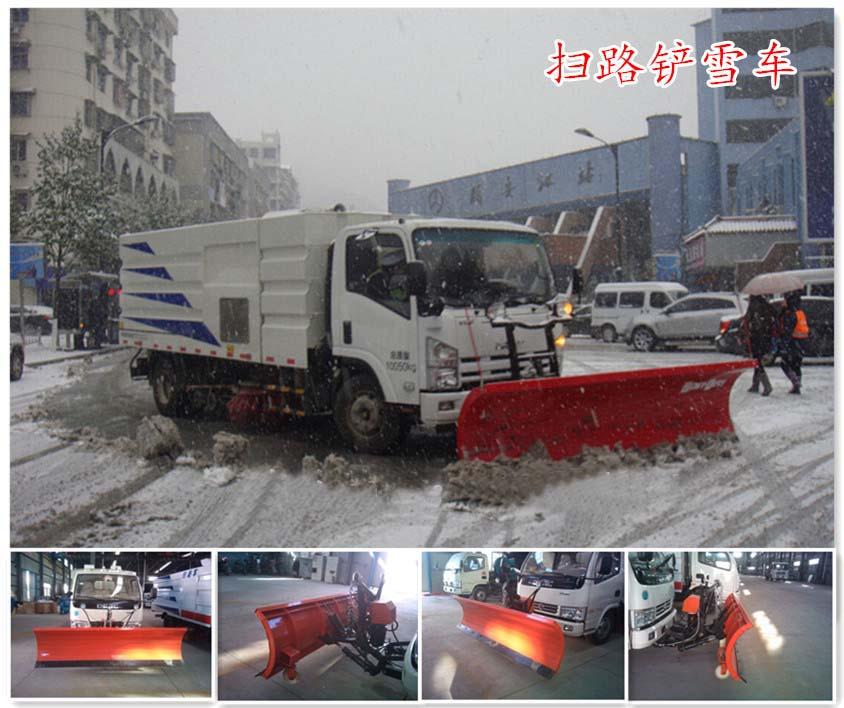 扫路铲雪车