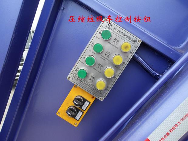 东风145压缩式垃圾车控制按钮