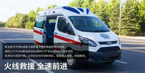 福特V362简易型救护车
