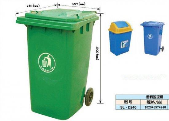 240L塑料垃圾桶(可与垃圾车配套)