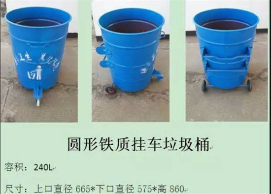 240L铁垃圾桶(可与垃圾车配套)