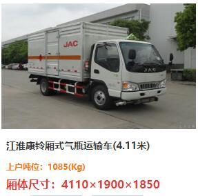 江淮康铃蓝牌厢式气瓶运输车