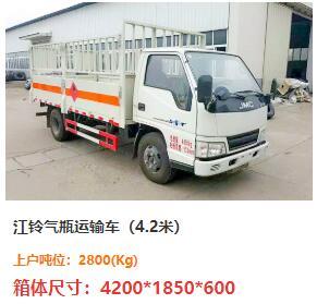 江铃气瓶运输车(可选蓝牌或黄牌车型)