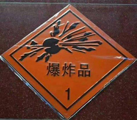 带你认清1~9类危险品运输车标识