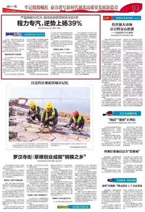 湖北日报特别道:程力专汽,逆势上扬39%,产值突破50亿元,挺进全省民营制造业