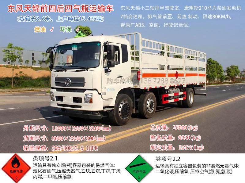 东风天锦8.6米气瓶运输车