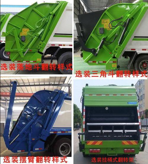 东风D9压缩式垃圾车选装配置图片