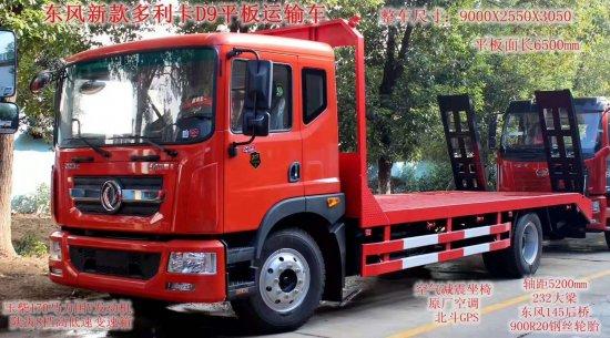 单桥挖机运输车又出新车型:东风D9平板运输车